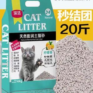 猫砂 10公斤 膨润土 北京包邮